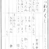「百年のわたくし」Poetry Reading Event in TOKUSHOJI
