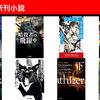 【Kindle小説】【2017/08/31発売】 「公正的戦闘規範」,「暗殺者の飛躍 上下」,「ジャック・グラス伝 宇宙的殺人者」など
