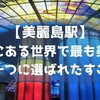 【美麗島駅】台湾にある世界で最も美しい駅の一つに選ばれたすごい駅 ~ステンドグラスが幻想的~