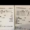 《月10万円貯めるリアル家計簿》6/26に使ったお金~インスタのフォロワー数急増~