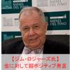 【ゴールド相場 長期的に上昇か】ジム・ロジャーズ氏が金に対して超強気な発言