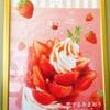 自家製プリンとあまおう苺のサンデー@ジョナサン
