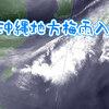 沖縄、4日遅い梅雨入り
