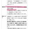 名古屋の正式記録と情報共有