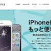 iPhoneの即日出張修理事業《あいりぺ》を展開するLife Support Lab株式会社へジョインしました