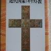 森安達也「近代国家とキリスト教」(平凡社ライブラリ)