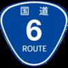 No.011 国道6号