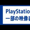 PS4 Proで恩恵を受けられるゲームかどうか確認する方法