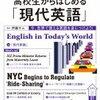 大学入試共通テストに向けて、使える英語を身につける2〜高校生からはじめる「現代英語」〜