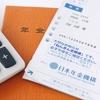 日本年金機構 中国再委託問題 年金に関する個人情報が中国に流出?