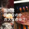 【諸説徹底比較】焼肉は炭火とガスどちらが美味しいのかを比較しまくってみた