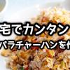 赤坂離宮直伝 | バラバラチャーハンを家庭で作るテクニック公開!