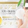 天然・無添加のエイジングケア枠練り石鹸|天然の美容液で洗うようなプレミア感
