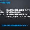 【Mini-Z】今週末はいよいよ第5回ファイブミニッツジムカーナの決勝/表彰生ライブ