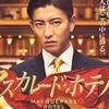 【週間】映画ランキング!(1月19日~ 20日)
