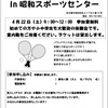 4月22日 昭和体験会&強化練習会のお知らせ