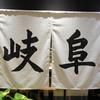 【食べる温故知新】イナダシュンスケ氏が手がけた岐阜「円相 くらうど」で郷土料理の最新形に触れてきた