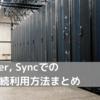 API Server, Sync でのOracle接続利用方法まとめ (V20対応)