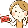 ボス猿家の節約生活㉚-コストコで使えるクレジットカードが変わった!!