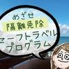 ハワイ旅行記|解説!セーフトラベルズプログラムの書き方(Safe Travels Program)