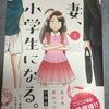 超絶おすすめ!感動泣き漫画(コミック)!【妻、小学生になる。】泣ける・・・っ(過呼吸)!!