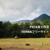 PICA富士西湖キャンプ場TENBAフリーサイトは高規格なのに安い!