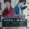 カフェバージョーカー CAFE BAR JOKERに行ったレポ(2018/2/17)(森本亮治&椿隆之)
