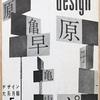 デザイン大系月報 No.5 特集 : グラフィック'55