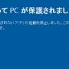Windows 10の64ビット版で、今まで使っていたキーカスタマイズソフトは使えるか?