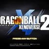 PS4/Switch「ドラゴンボールゼノバース2」レビュー!圧巻の物量!俺がドラゴンボールの世界で大冒険出来る作品だった!