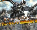 【ガンダム】追加機体はドムキャノン(複砲仕様)【バトルオペレーション2】