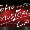 配信視聴記録17.TOHO MUSICAL LAB.「CALL」「Happily Ever After」(有料配信)