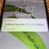 水没!?「このiPhoneでTouch IDをアクティベートできません」と表示されホームボタンが反応しなくなる!
