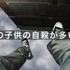 日本の子供の自殺が多い理由を、海外の子供との特徴の違いから考えてみた