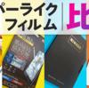 【ペーパーライクフィルム比較】美大卒デザイナーが選ぶオススメ紹介【iPad】
