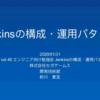 【おすすめスライド】「Jenkinsの構成・運用パターン」