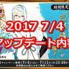 【刀剣乱舞】アップデート内容 2017/07/04
