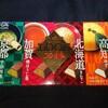 12粒ルック(ザ・日本コレクション)!大人の味を味わえる和のチョコ菓子。