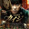 中国版の実写映画『カイジ 動物世界』が色々すごすぎる!