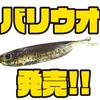 【レイサム】不規則なダートアクションを発生させるワーム「バリウオ」発売!