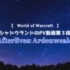 【World of Warcraft】新拡張シャドウランドに向けてのPV動画「Afterlives: Ardenweald」