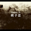 ジャッジアイズ 死神の遺言 プレイ日記⑧ 親子盃~夢の薬