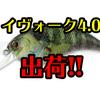 【DEPS】前回即完!キムケン監修のビッグベイトパワーを纏ったマグナムクランク「イヴォーク4.0」発売!