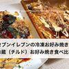 セブンイレブンの冷凍お好み焼きと冷蔵(チルド)のお好み焼きどっちが美味しいか食べ比べ!!
