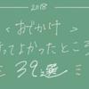 【おでかけ編】2018年行ってよかった場所 39箇所