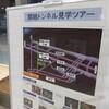関越トンネルの見学ツアーに行きたい!!って話