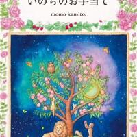 『もう、ヨレッヨレになるまで何回も読んだ』 摩訶不思議の国の絵描き*Ayaさんの素敵なご感想です!