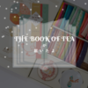 THE BOOK OF TEA JAPAN が届いたよ