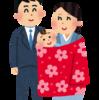 どケチ夫婦☆の「3人目ベビーの1年目~伝統行事をラクにお安く済ませる方法~」
