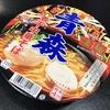 麺類大好き185 ニュータッチ青森煮干中華そば 煮干しラーメン